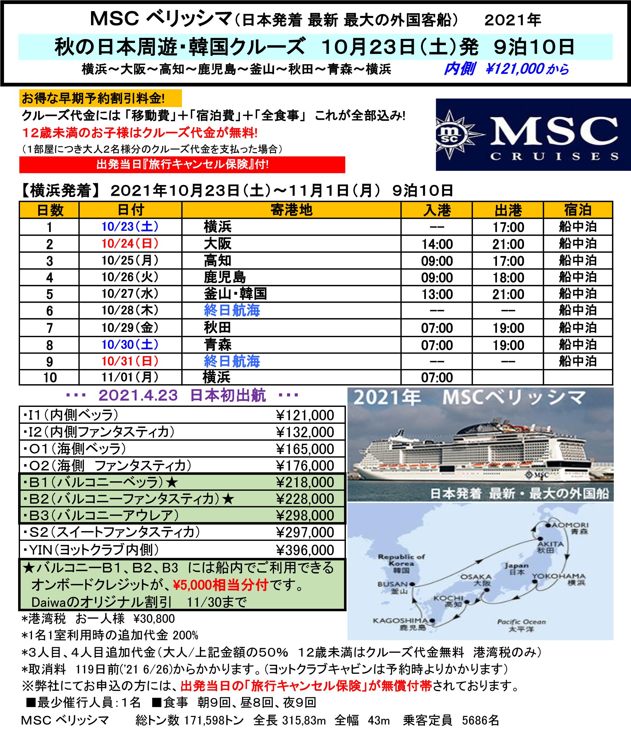 MSCベリッシマ 10月23日発9泊10日