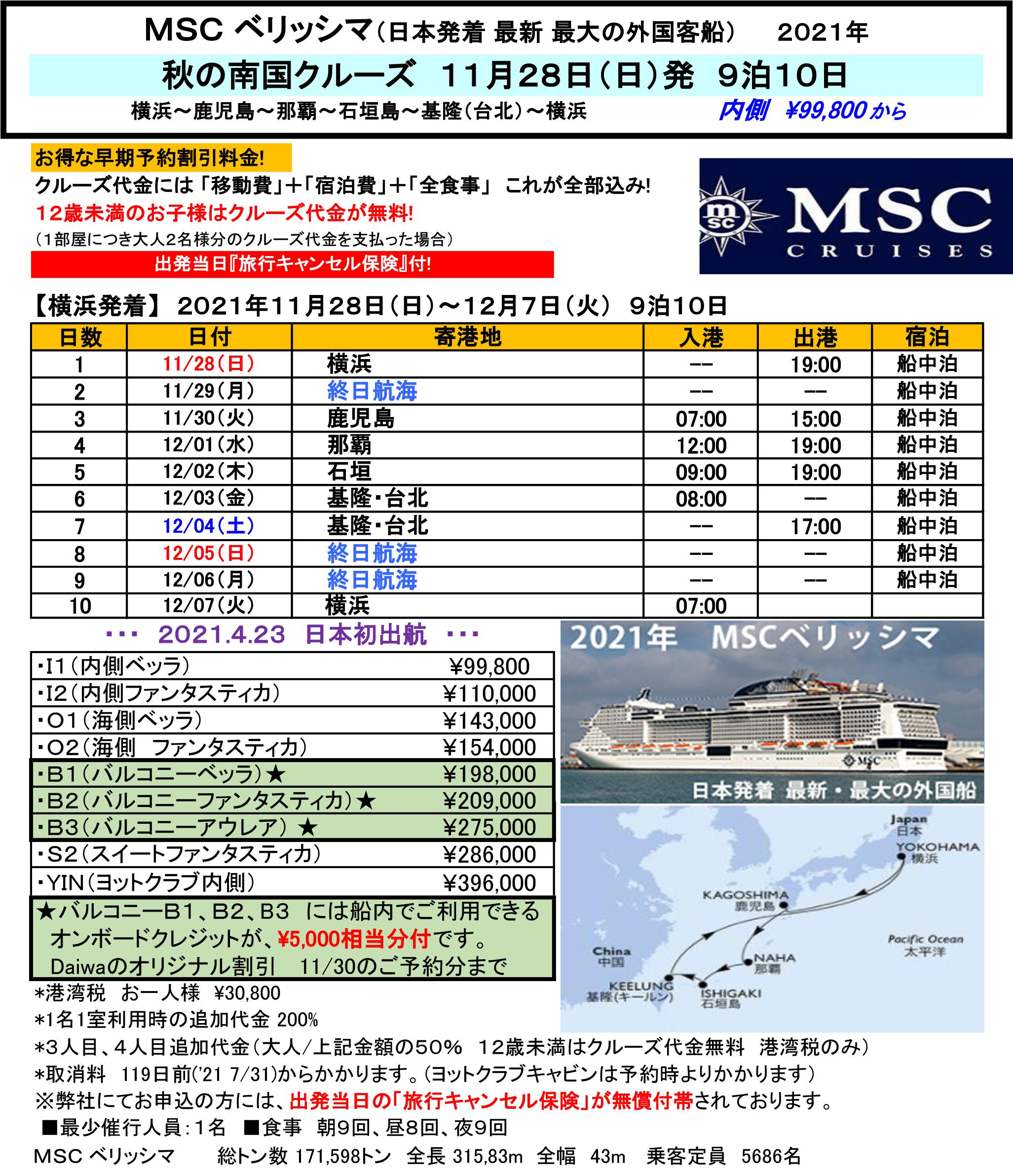 MSCベリッシマ 11月28日発9泊10日
